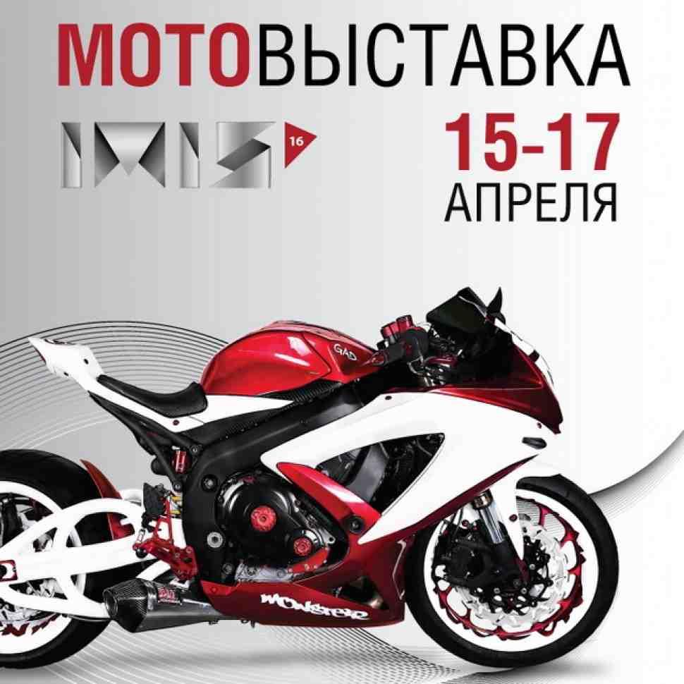 VII Международный Мотосалон IMIS 2016