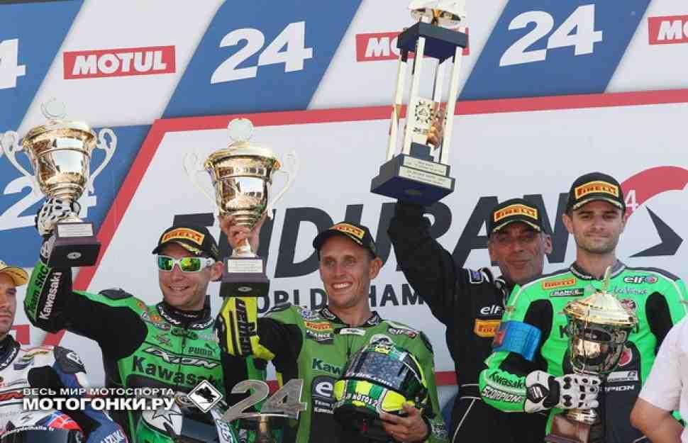 WEC: Kawasaki выигрывает Le Mans 24!