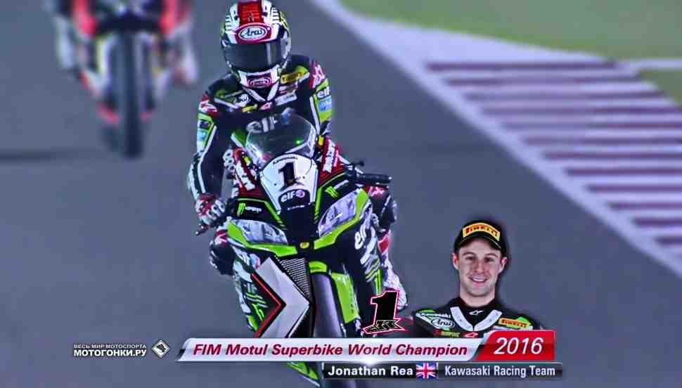 WSBK: Джонатан Рэй - чемпион World Superbike 2016