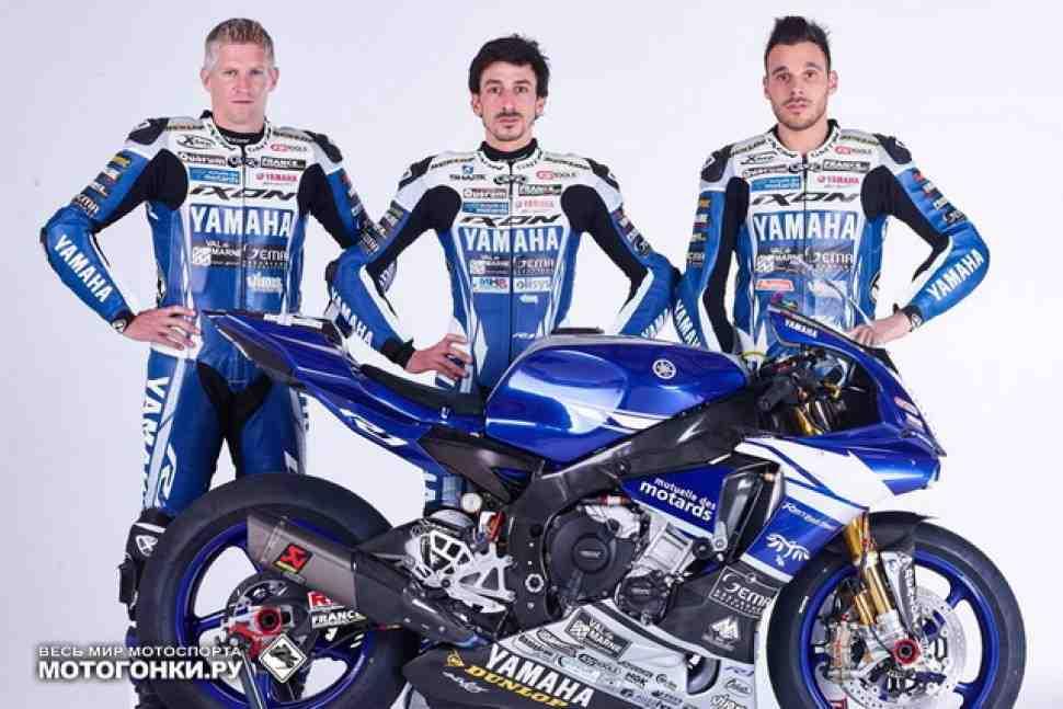 Yamaha представила новый состав GMT94 в FIM Endurance World Championship